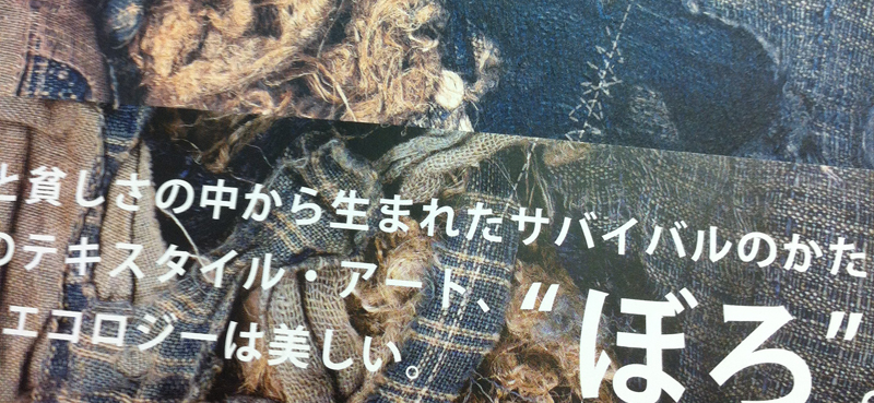 Cover des Buchs Boro - Rags And Tatters From The Far North Of Japan